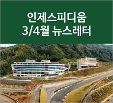 인제스피디움 3/4월 뉴스레터 이벤트이미지