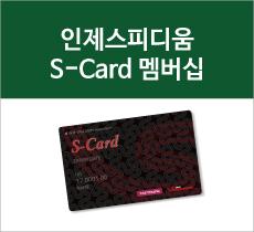 S-Card 멤버십 출시 이벤트이미지
