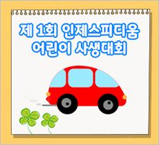 제 회 인제스피디움 어린이 사생대회(호텔/콘도)