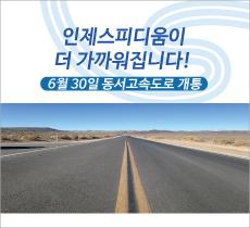 서울에서 인제스피디움의 접근성 향상