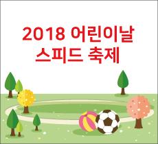 2018 어린이날 스피드 축제 이벤트이미지