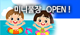 미니풀장 OPEN
