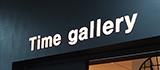타임갤러리 오픈!!